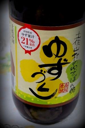 ゆずづくし ポン酢 (4)
