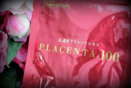プラセンタ チャレンジパック (3)