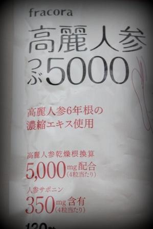 フラコラ 高麗人参つぶ (2)