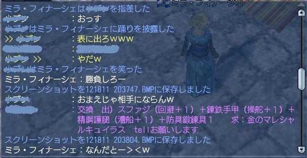 小ブンと対決(ログ1)