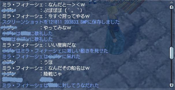 小ブンと対決(ログ2)