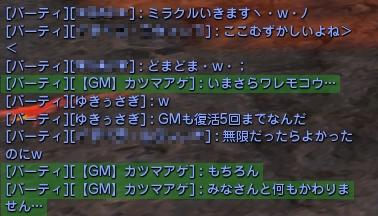 GM会話2