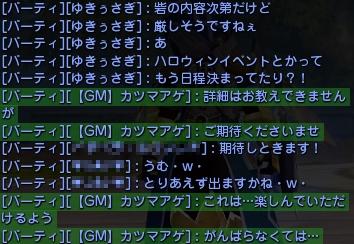 GM会話3