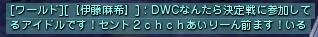 1DWCなんたら