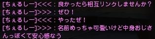 ちぇるしーさん3