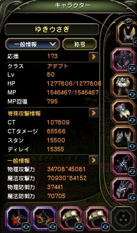 BDL3箇所+12