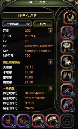アデちゃん最新2
