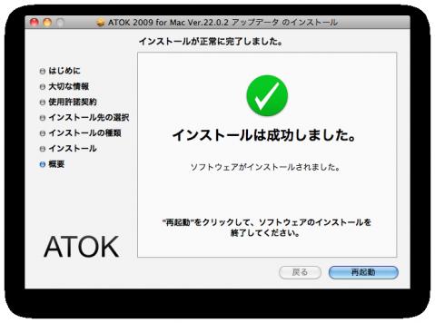 ATOK2009apdate