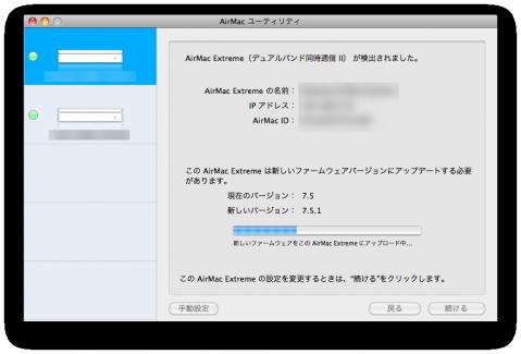 airmacfarm7.5.1