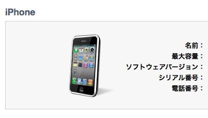 iOSnaiPhone?