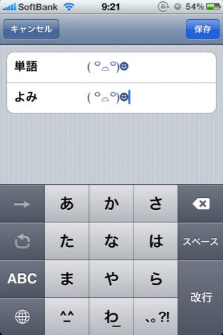 iPhonekaomojisettei2