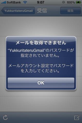 mailpasswordiremasyou