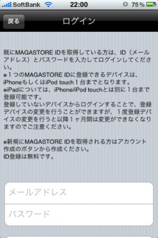 magastoreiphone2