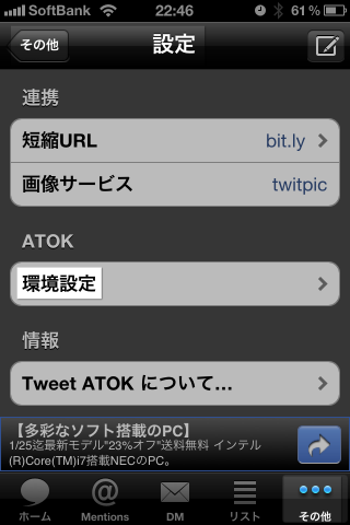 Tweet ATOK8