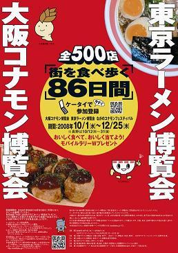 東京ラーメン博覧会