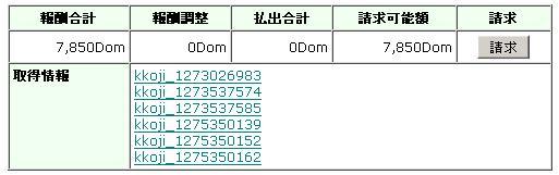 会員画面_2010-06-19報酬