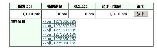 会員画面_2010-06-30報酬