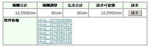 会員画面_2010-07-02報酬