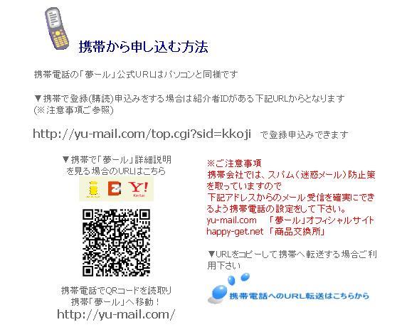 携帯電話からの登録方法