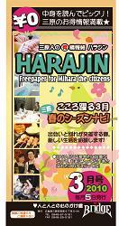 harajin1003