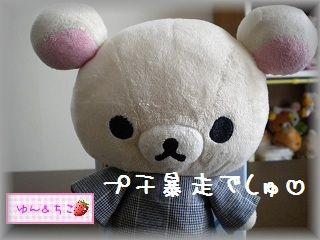 ボンジュール♪プチ暴走-2