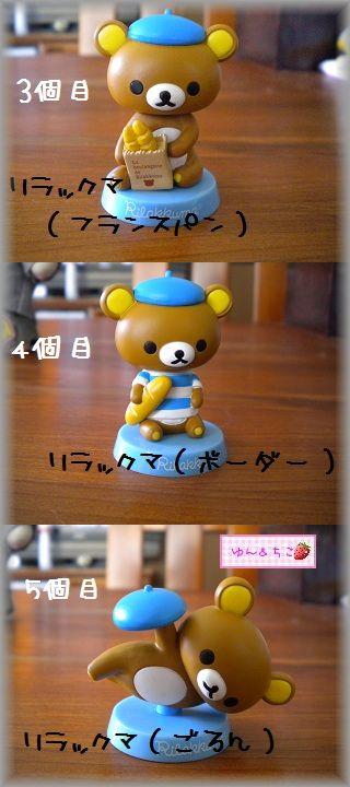 フルフェイスJr (リラックマVOL.2ボンジュールシリーズ)-7