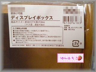 ちこちゃん日記★74★どうやって飾る?-3
