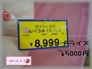 ちこちゃん日記★75★こんなに安くなってました♪-4