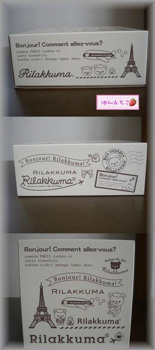 リラックマトイカメラ♪-3