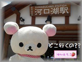 ちこちゃん日記★77★河口湖駅に来ました♪-3