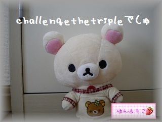 challenge the triple♪-1