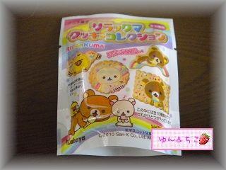 リラックマクッキーコレクション-1