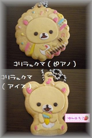 リラックマクッキーコレクション-5