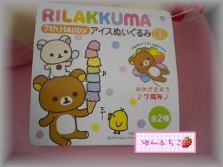 7th HAPPYアイスぬいぐるみXL-3