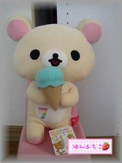 7th HAPPYアイスぬいぐるみXL-4