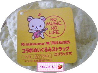 Rilakkuma LOVERS TOWER RECODS-6