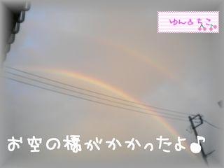 ちこちゃん日記★85★はっぴぃだぶるれいんぼう♪-1