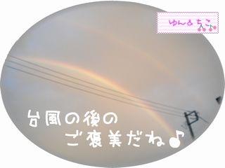 ちこちゃん日記★85★はっぴぃだぶるれいんぼう♪-4