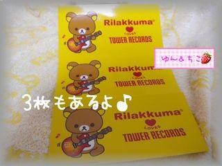 タワーレコードとリラックマ♪-2