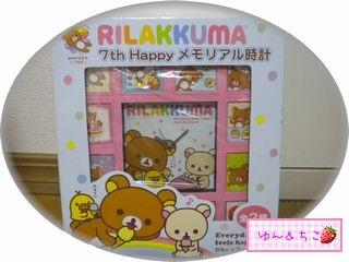 7th HAPPY メモリアル時計-1