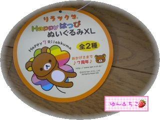 HAPPY・はっぴぬいぐるみXL-1