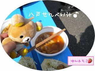 ちこちゃん日記★86★熱いぜ♪熱気(あつぎ)-6
