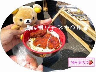 ちこちゃん日記★86★熱いぜ♪熱気(あつぎ)-8