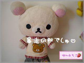 暴走の秋2010その1♪-1