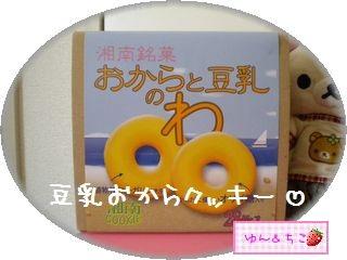 ちこちゃん日記★87★最近のお気に入り♪-3