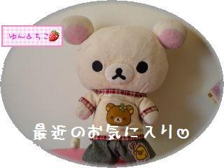 ちこちゃん日記★87★最近のお気に入り♪-1