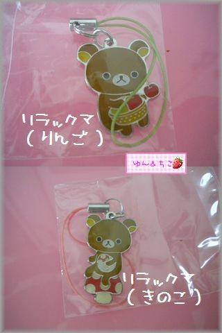 暴走の秋2010♪その3-3