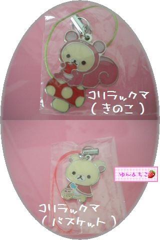 暴走の秋2010♪その3-4