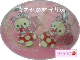 暴走の秋2010♪その3-7