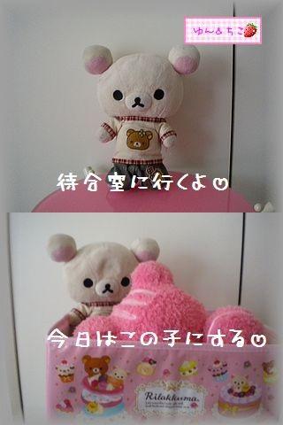 ミンナトイッショダゾ♪-1